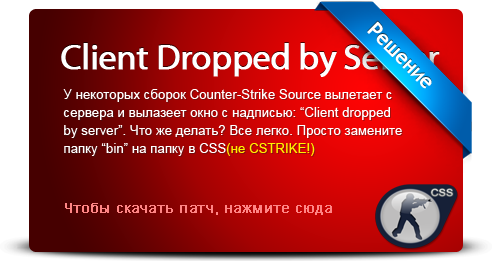 Скачать client dropped by server, картинки css, картинка client dropped by server