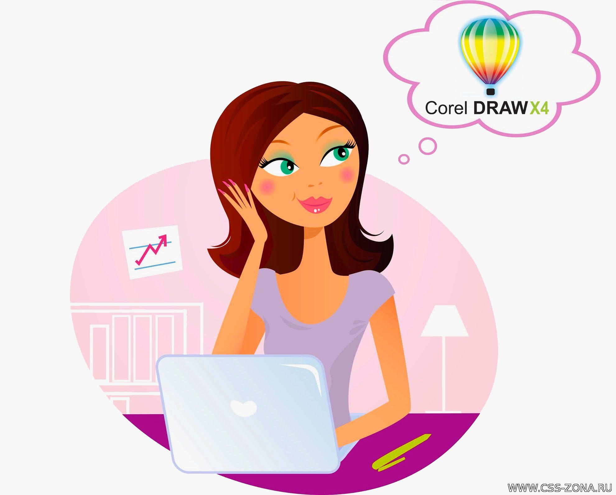Краткое пособие для начинающих работу с программой CorelDraw