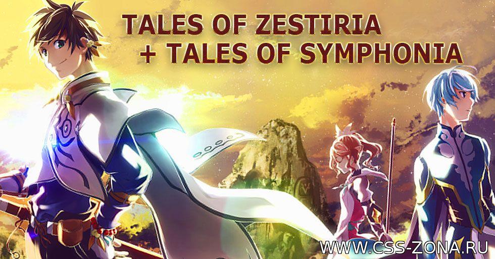 Все кто оформил в Steam предзаказ на Tales of Zestiria получат Tales of Symphonia
