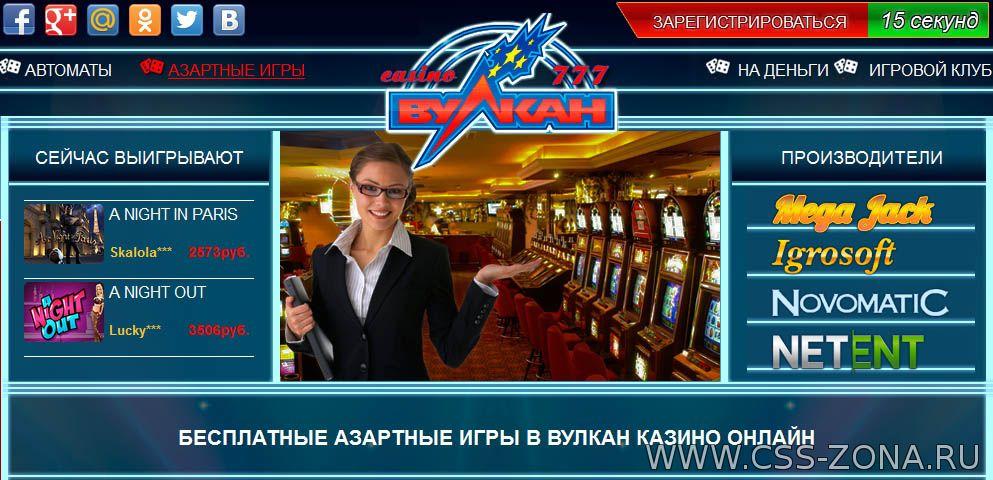казино вулкан україна