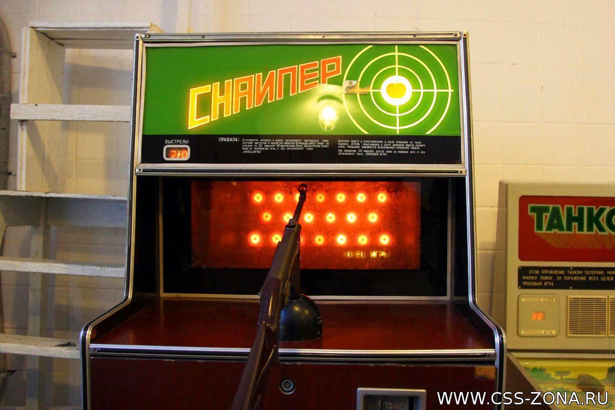 Игровые автоматы в ссср фото 60 ночных клубов казино кегельбан