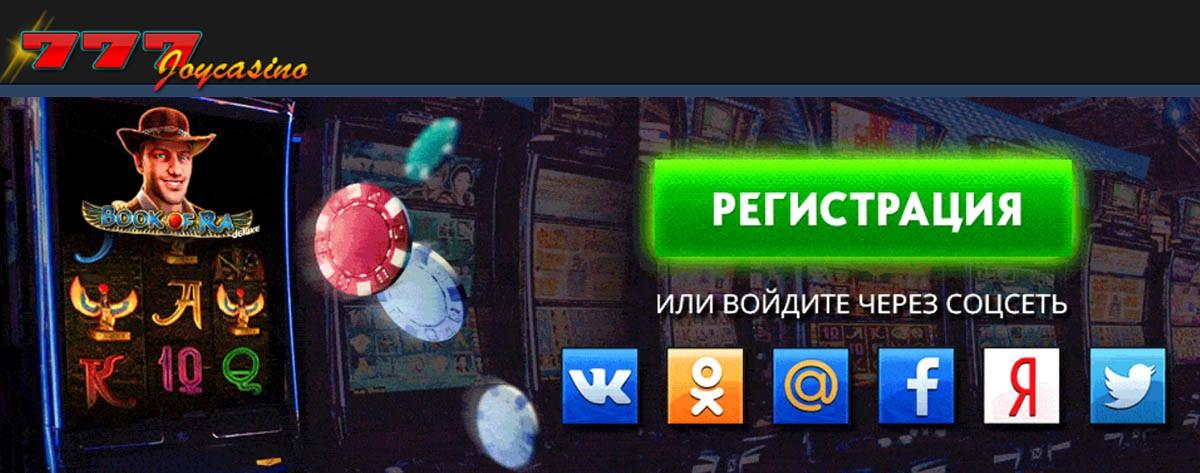джой казино игровые автоматы онлайн бесплатно играть