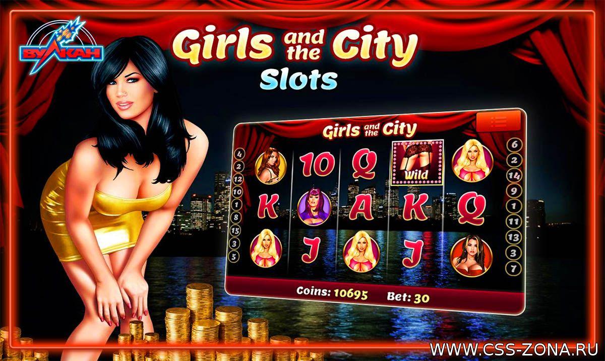 играть в игровые автоматы Вулкан бесплатно