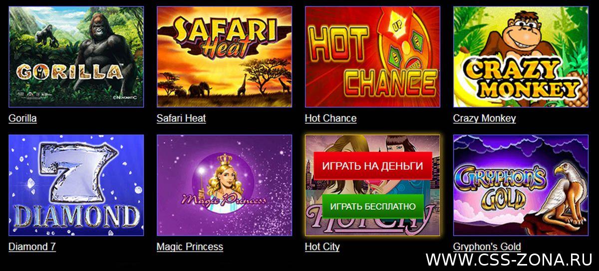 Игровые автоматы онлайн официальный сайт игровые аппараты новоматик