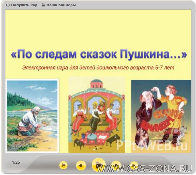Игра По следам сказок Пушкина