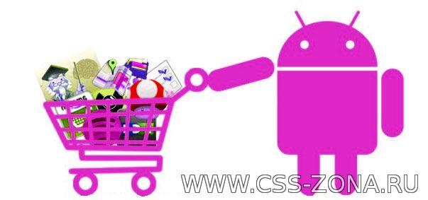 Андроид супермаркет