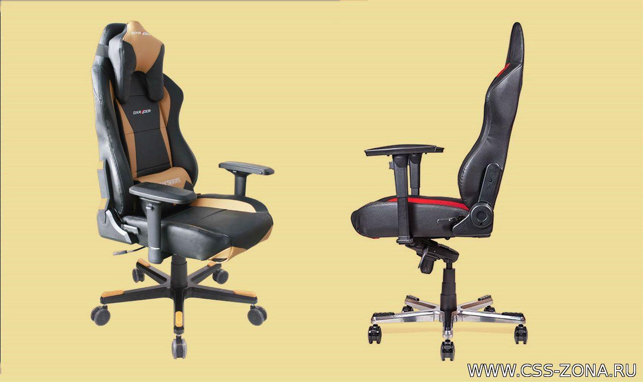 Кресло для геймера