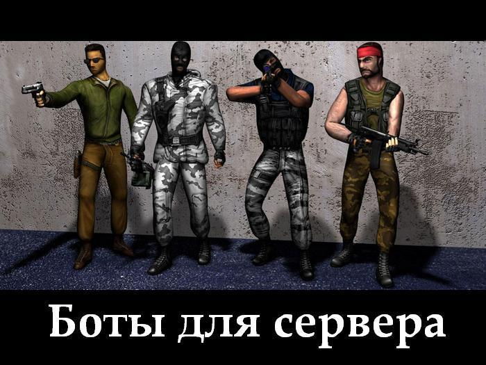 Боты в Counter-Strike Source